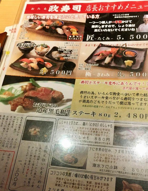 寿司 おたる 政 おたる 政寿司